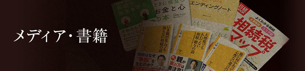 メディア・書籍