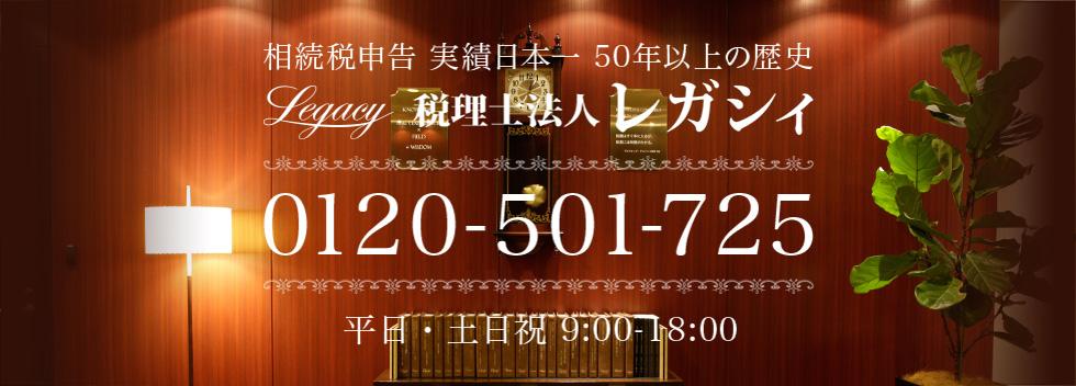 相続税申告 実績日本一 50年以上の歴史 税理士法人レガシィ 0120-501-725 平日 8:30-20:00  土日 9:00-18:00