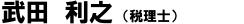 武田 利之(税理士)