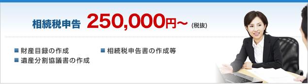 相続税申告250,000円~(税抜)