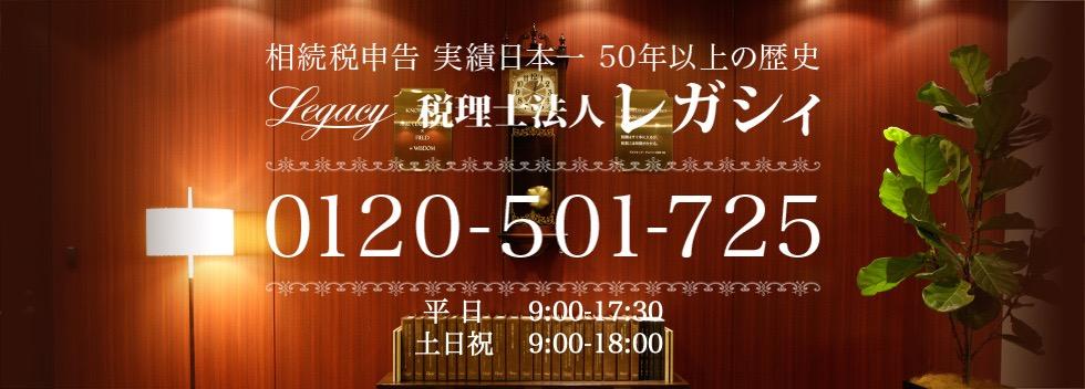 相続税申告 実績日本一 50年以上の歴史 税理士法人レガシィ 0120-501-725 平日 9:00-17:30  土日祝 9:00-18:00