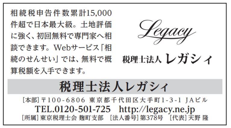 日本経済新聞紙面 掲載画像(レガシィ)