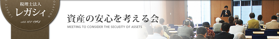 資産の安心を考える会 MEETING TO CONSIDER THE SECUEITY OF ASSETS