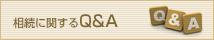 相続に関するQ&A