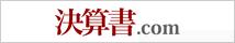 決算書.com