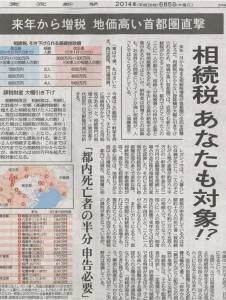 2014年6月5日(木)東京新聞朝刊(アイキャッチ用)