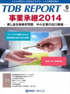 2014年6月「TDB-REPORT」(発行:帝国データバンク)(アイキャッチ用)