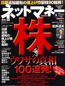 2014年8月「月刊ネットマネー」(アイキャッチ用)