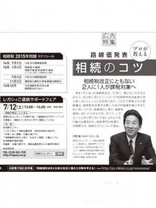 2014年7月2日(水)日本経済新聞 朝刊16面に掲載されました(アイキャッチ用)