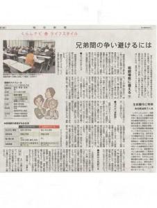 2014年7月9日(水)毎日新聞 朝刊17面(アイキャッチ用)