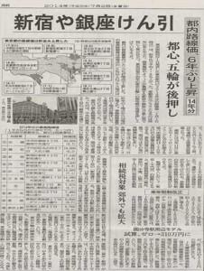 2014年7月2日(水)日本経済新聞 朝刊(アイキャッチ用)