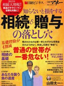 「知らないと損する 相続&贈与の落とし穴」(日経BP社)(2014.7.2)(アイキャッチ用)
