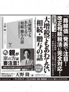 2014年7月2日(水)日本経済新聞 朝刊2面に相続三部作の書籍広告(アイキャッチ用)