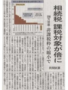 2014年7月27日(日)の日本経済新聞 朝刊1面(アイキャッチ用)