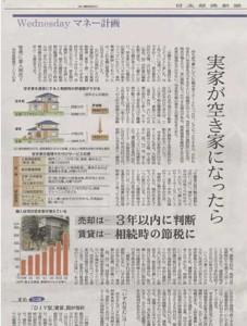 2014年7月2日(水)日本経済新聞(アイキャッチ用)