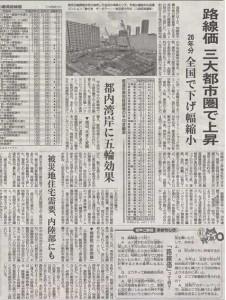 2014年7月2日(水)産經新聞 朝刊(アイキャッチ用)