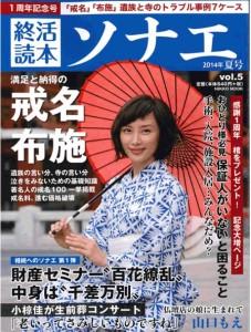 終活読本「ソナエ 2014年夏号」(産経新聞出版)(アイキャッチ用)