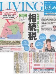 2014年7月10日(木)サンケイリビング新聞 1面(アイキャッチ用)