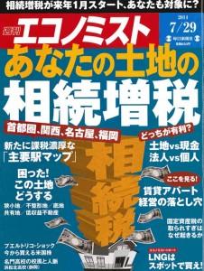 週刊エコノミスト「あなたの土地の相続増税」(2014年7月29日)(アイキャッチ用)