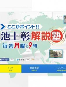 テレビ朝日「池上彰解説塾」(2014年7月14日(月))