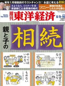 週刊東洋経済「親と子の相続」(20140809-16)(アイキャッチ用)