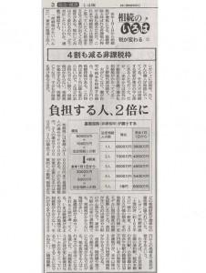 2014年9月24日(水)の日本経済新聞 朝刊3面(アイキャッチ用)