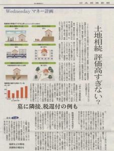 2014年9月3日(水)の日本経済新聞 朝刊18面(アイキャッチ用)
