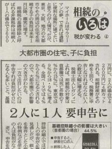 2014年9月27日(土)の日本経済新聞 朝刊5面(アイキャッチ用)