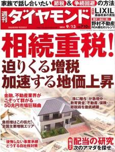 週刊ダイヤモンド「相続重税」(2014.9.13)