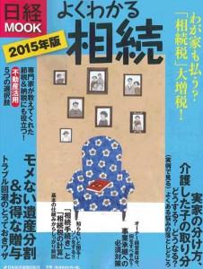 日本経済新聞出版社発行 日経MOOK『2015年版-よくわかる相続』2014.9月(アイキャッチ用)