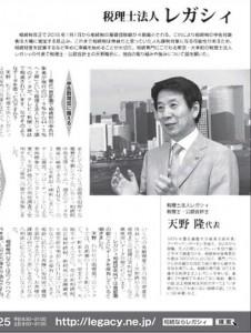 2014年10月30日(木)の日本経済新聞 朝刊31面(アイキャッチ用)
