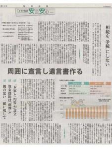 2014年10月23日(木)の毎日新聞 夕刊3面「相続を争族にしない」(アイキャッチ用)