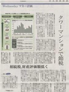 2014年10月8日(水)の日本経済新聞 朝刊20面(アイキャッチ用)