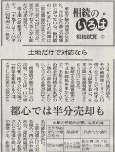 2014年10月3日(金)の日本経済新聞 朝刊5面(アイキャッチ用)