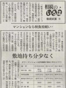 2014年10月10日(金)の日本経済新聞 朝刊5面(アイキャッチ用)