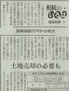 2014年10月2日(木)の日本経済新聞 朝刊5面(アイキャッチ用)