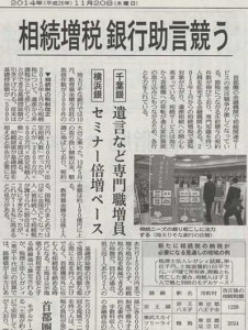 2014年11月20日(木)の日本経済新聞 朝刊39面(アイキャッチ用)