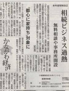 2014年10月30日(木)の毎日新聞 神奈川版 朝刊26面(アイキャッチ用)