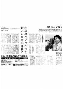 2014年12月16日(火)日本経済新聞 朝刊33面