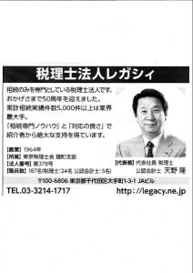 2014年12月17日(水)日本経済新聞 朝刊26面 アイキャッチ