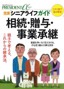 2014年12月18日(木)発売 プレジデントムック アイキャッチ