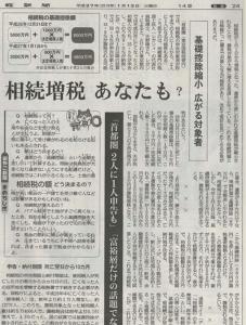 2015年1月13日(火)産經新聞 朝刊24面(アイキャッチ用)