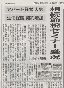 2014年12月28日(日)読売新聞 朝刊30面 アイキャッチ用