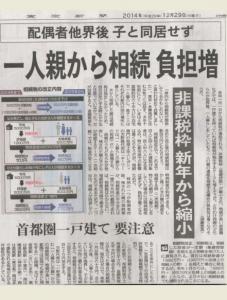 2014年12月29日(月)東京新聞 朝刊1面(アイキャッチ用)