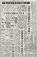 2015年1月1日(木)日本経済新聞 朝刊3面 アイキャッチ用