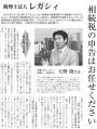 2015年1月29日(木)の日本経済新聞 朝刊29面(アイキャッチ用)