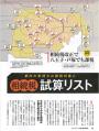 2015年2月9日(月)週刊東洋経済(2・14)(アイキャッチ用)