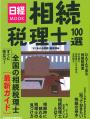 2015年2月12日(木)日経MOOK「相続税理士100選」(アイキャッチ用)