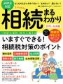 法改正対応 相続、まるわかり 2015-16年版(アイキャッチ用)