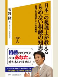 2015年3月16日『日本一の税理士が教えるもめない相続の知恵』